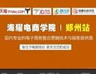 郑州古玩城电脑培训 淘宝开店 美工 运营 推广培训