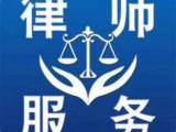 闵行区莘庄工业区 房产纠纷律师 拆迁动迁 律师咨询
