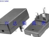 厂家直销电源适配器塑胶外壳 充电插头转换头外壳 桌面式塑胶外壳