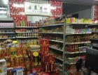 超市低价转让