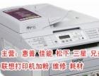 邢台全市区,打印机、电脑、复印机、维修加粉