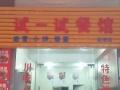新阳工业区 新安东片162号 酒楼餐饮 商业街卖场