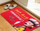 广告地垫 订制地毯 厂家直销批发 招礼品商