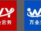 苏州活动策划公司 苏州年会策划 苏州庆典策划 万业会务公司