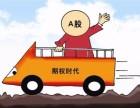 南京场外个股期权加盟就找金桥大通