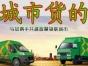 搬家货运面包车大小箱货货的用车电话