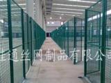 佳通丝网制品@车间护栏网