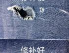 杭州哪里有修补羽绒服羊绒衫织补羊绒大衣精工织补绣花