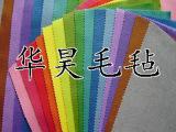 【华昊毛毡】订做各种彩色毛毡布 针刺无纺布 化纤毛毡布 绣花布