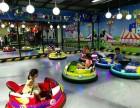 在深圳开个400平方的儿童游乐园碰碰车大概需要多少钱投资