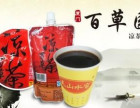 百草园凉茶加盟费用多少钱 百草园凉茶加盟条件