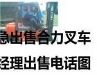 3吨新款合力叉车7吨九成新出售