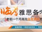 上海托福英语,雅思口语,业余班培训