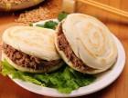 陕西肉夹馍技术培训 特色肉夹馍技术加盟