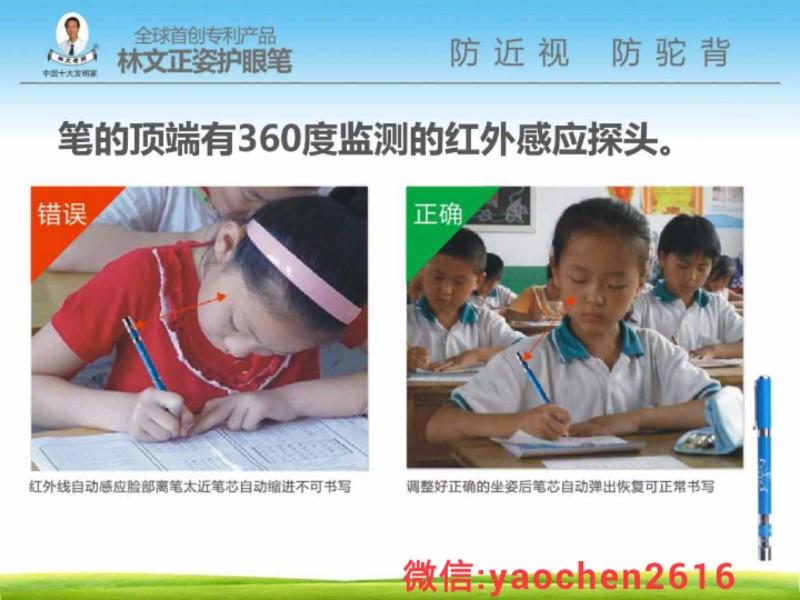 近视对孩子有什么影响?用林文正姿笔可以矫正吗?
