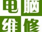 上海虹口电脑维修欧阳路电脑维修公司网络维修数据恢复上门