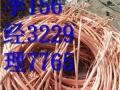 鞍山电缆回收,鞍山废电缆回收