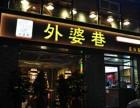 外婆巷快餐 - 中式快餐加盟连锁十佳品牌