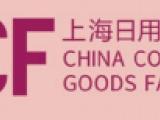 2021CCF上海日用百货暨厨具用品展