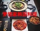 梦想家韩国料理加盟费多少?加盟梦想家韩国料理电话