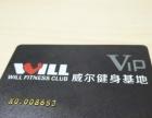 榆林威尔健身会所一年卡出售