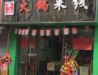 比上班牛逼火锅米线加盟店年赚20万的秘密!