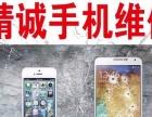 顺义手机维修小米、华为、三星、苹果、魅族等手机