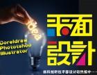 东莞茶山平面设计培训平面设计培训班平面广告设计