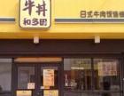 和多田牛丼日式牛肉饭-和多田牛丼日式牛肉饭加盟费用多少