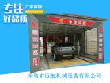 四川全自动洗车机厂家,远航机械设备全自动洗车机价格实惠