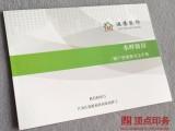 南京江宁区画册印刷 南京江宁区画册设计印刷厂