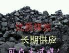 出售高热优质煤炭