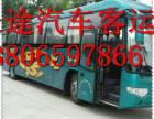 客车)台州到呼和浩特直达汽车(发车时刻表)几点发车+收费多少
