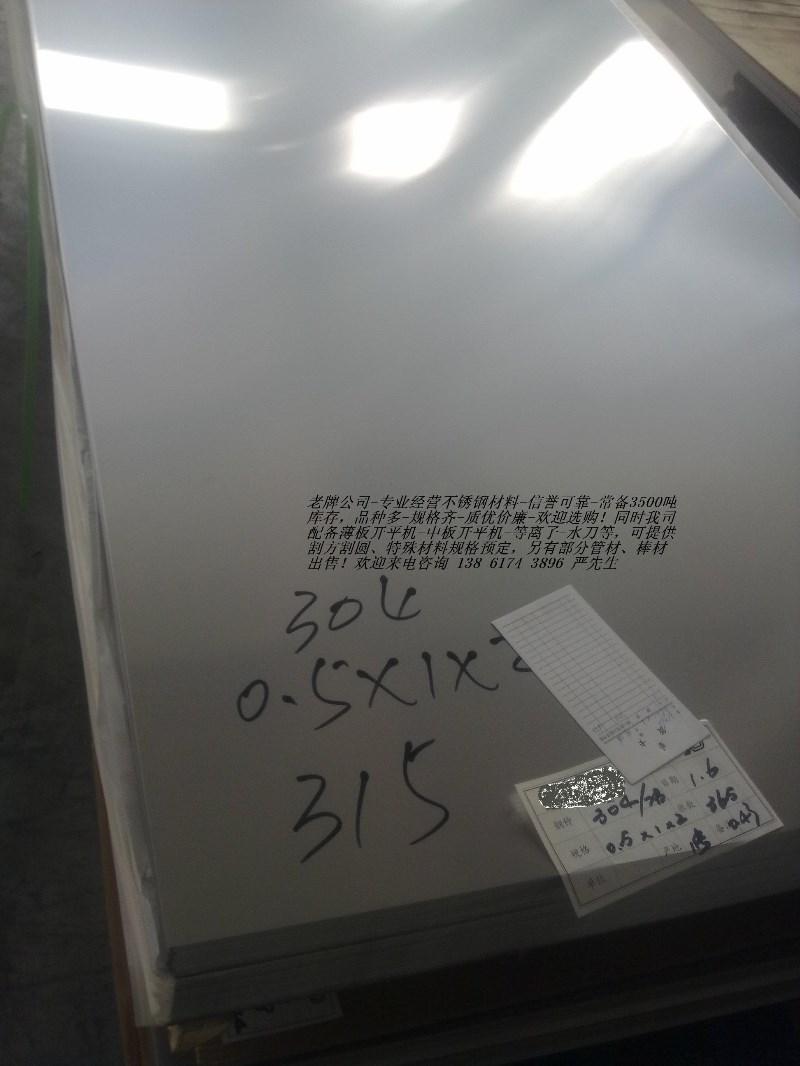 售宁夏银川及灵武不锈钢材料