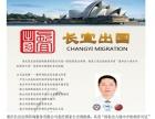 澳洲留学,留学签证,专业办理签证公司