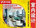 上海闸北室内设计培训,只要设计动动脑 工作轻松提成也高