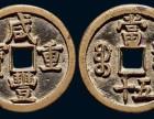 想要了解咸丰重宝一枚值多少钱,重庆铜梁去哪里鉴定估价