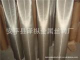 目 安平丝网 金属丝网 钢丝网 过滤网 不锈钢筛网