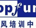 南京法语培训要多少钱?南京欧风小语种培训中心