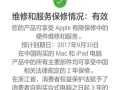 9月份刚卖的国行苹果5s转卖1450元
