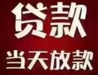 扬州仪征急用钱贷款公司 当天拿钱,资金周转来就借