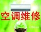黔江专业空调维修 安装 加氟 淸洗