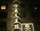 泰州海陵区江南足道馆