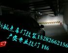 哈佛H6改灯海拉五透镜广安专业改灯新视点车灯