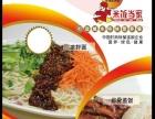 朝阳米之家米当家台湾卤肉饭配方技术加盟费