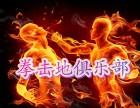 Boxing拳击格斗俱乐部 天津拳基地俱乐部!优惠招生