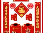 定做印金对联 九江农商银行对联红包福字 2018年春联