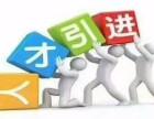 广州学历引进积分入户 技能入户留学生入户入户广州需要什么条件