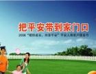 中国平安保险股份有限公司海南分公司