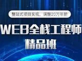 上海java培訓班,網絡安全運維培訓